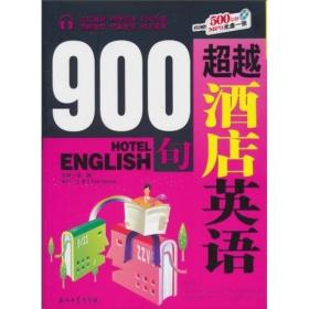 超越酒店英语900句