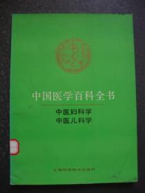 中国医学百科全书 中医妇科学 中医儿科学(馆藏)