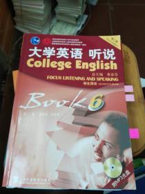 大学英语听说:学生用书 第六册