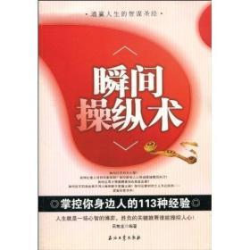 瞬间操纵术-掌控你身边人的113种经验 吴艳龙 石油工业出版社 1900年01月01日 9787502177959
