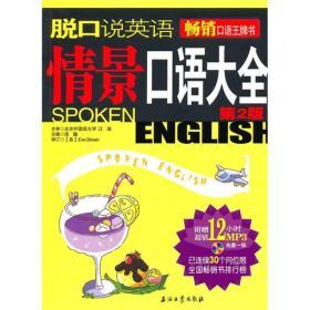 脱口说英语:情景口语大全(第2版)