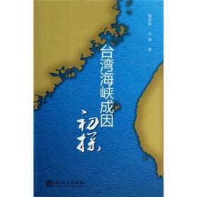 台湾海峡成因初探
