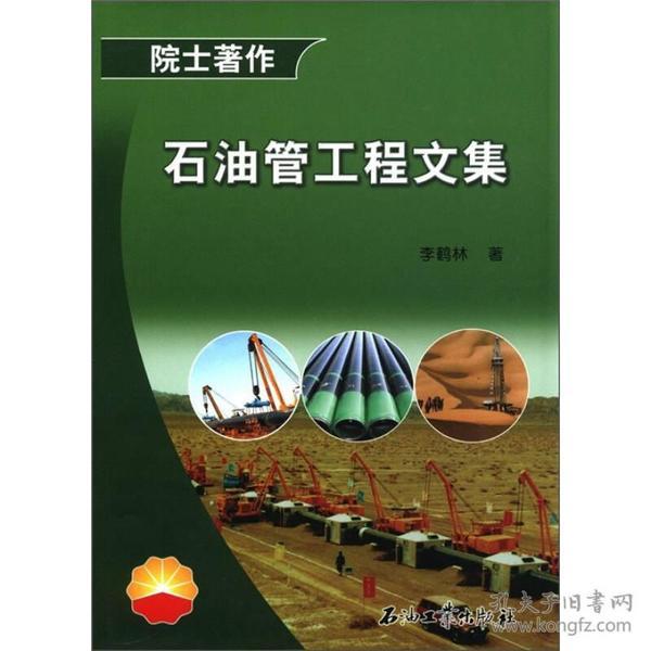 院士著作:石油管工程文集