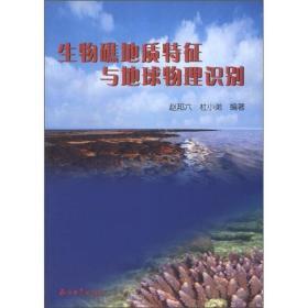 生物礁地质特征与地球物理识别