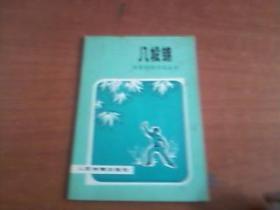 八段锦 +易筋经 2本合售 包邮 邮局挂号印刷品