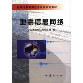 地震信息网络 中国地震局监测预报司  地震出版社 9787502821
