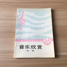 幼儿师范学校课本:音乐欣赏(全一册)