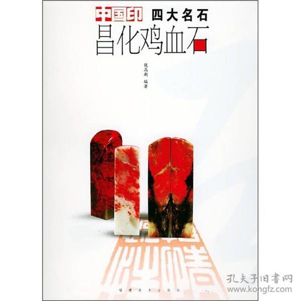 昌化鸡血石——中国印四大名石