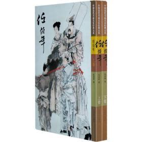 中国历代书画名家经典大系:任伯年