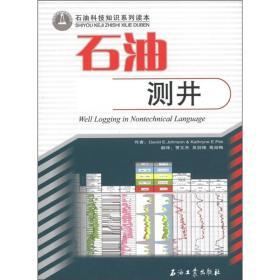 石油科技知识系列读本:石油测井