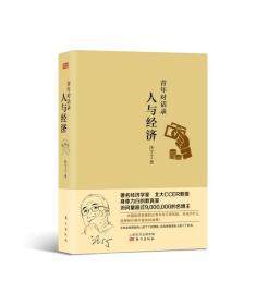 青年对话录:人与经济 汪丁丁 东方出版社 9787506072939