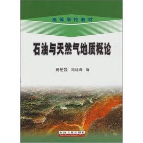 石油与天然气地质概论