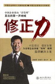 修正力:东方智慧的企业修正型组织