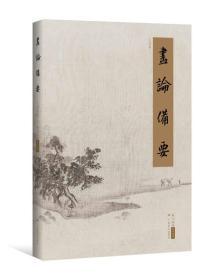 画论备要(古代卷)