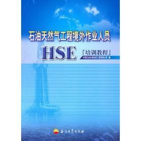 石油天然气工程境外作业人员HSE培训教程`
