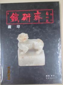 铁研斋藏印