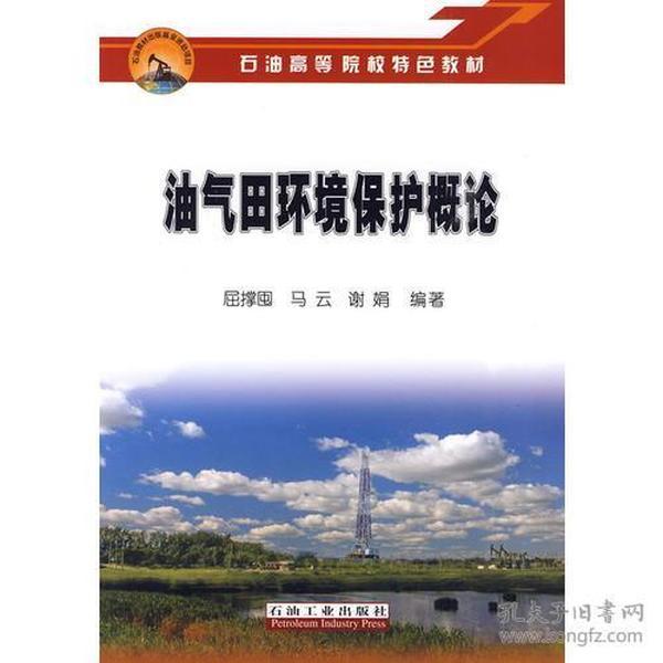 正版库存 油气田环境保护概论
