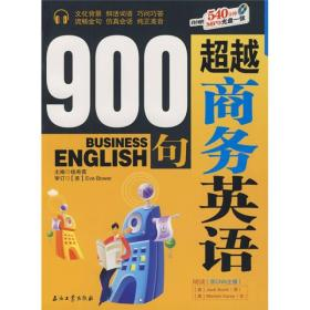 正版qx-9787502171773-超越商务英语900句