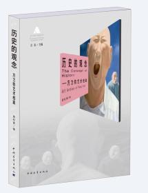 历史的观念:方力钧艺术档案