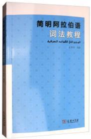 简明阿拉伯语词法教程