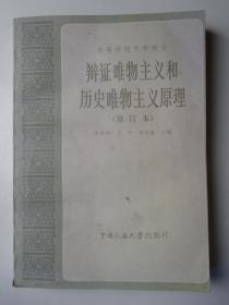高等学校文科教材-辩证唯物主义和历史唯物主义原理(修订本)