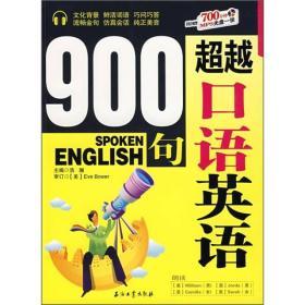 正版qx-9787502170158-超越口语英语900句