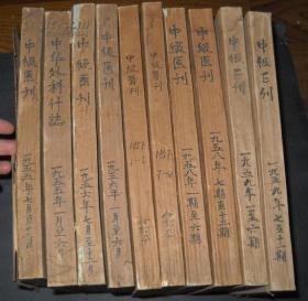 中级医刊(1955年~1959年 各1~12期 全年共10本合卖)