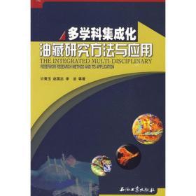 多学科集成化油藏研究方法与应用