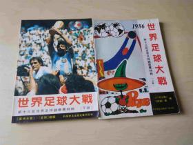 世界足球大战——1986第十三届世界足球锦标赛特辑(上下册)
