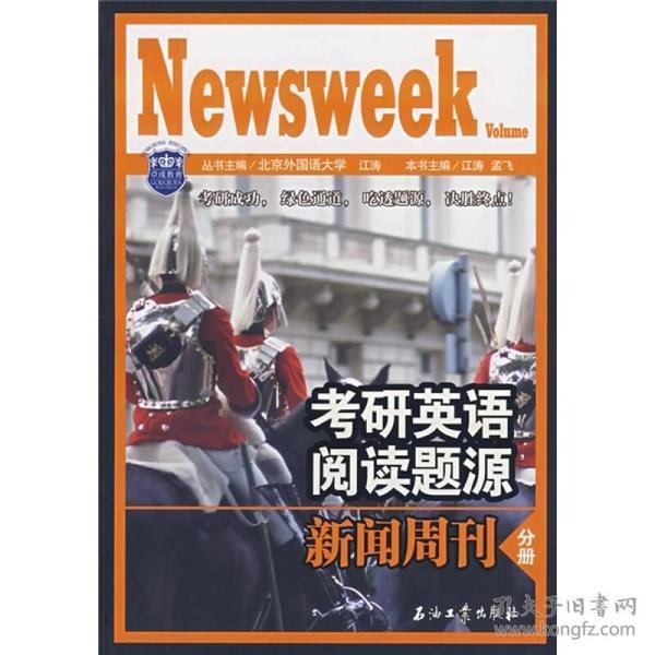 考研英语阅读题源-新闻周刊