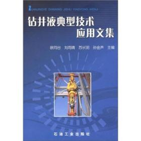 钻井液典型技术应用文集