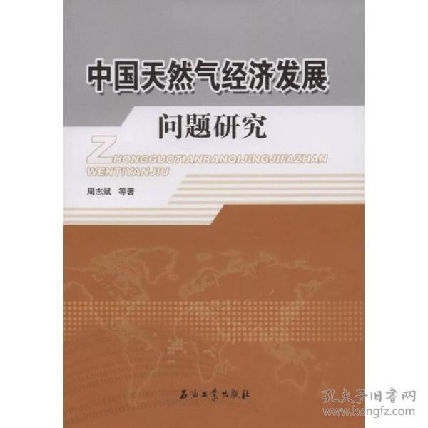 正版】(教材)中国天然气经济发展问题研究