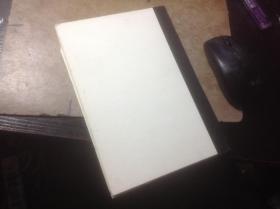 大日本古文书之 正仓院编年文书之九(追加三) 日本古籍现代复刻本