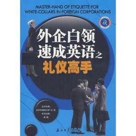江涛英语 外企白领速成英语之礼仪高手
