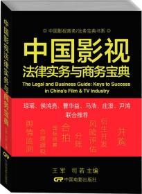 中国影视法律实务与商务宝典