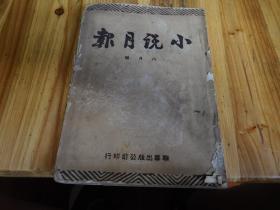 民国书 <小说月报>  八月号