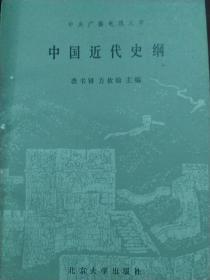 中国近代史纲。
