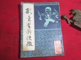 武术书籍:形意拳术抉微