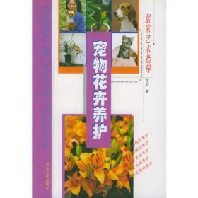 宠物花卉养护——居家艺术指导