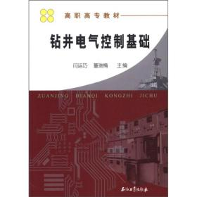 高职高专教材:钻井电气控制基础