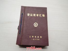 货运规章汇编(1973年上海铁路局,32开,详见书影)