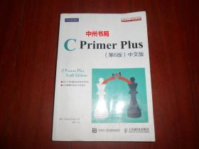 C Primer Plus 第6版中文版 带防伪贴(扉页有购书者签名 正版现货 详看实书照片)