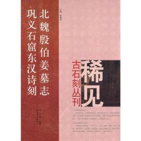 北魏殷伯姜墓志、巩义石窟东汉诗刻