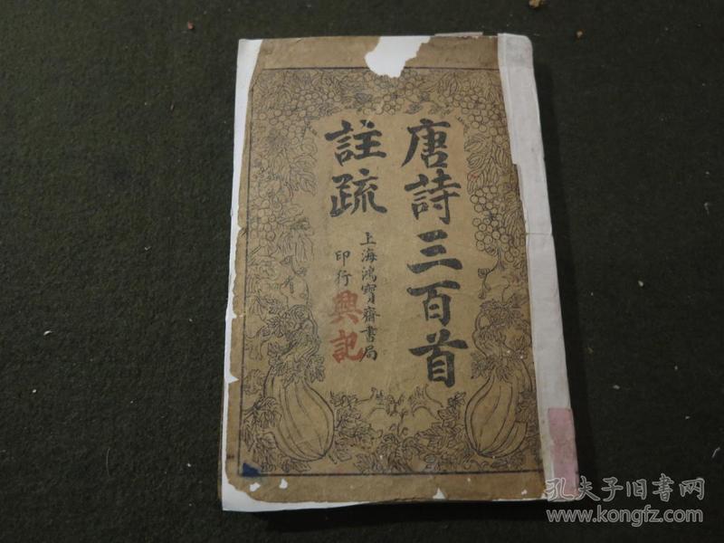 民国石印本:《唐诗三百首注疏》1——5卷