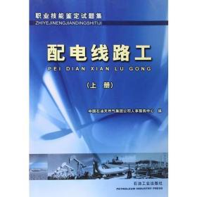 题集 配电线路工(上册)