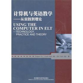 计算机与英语教学:从实践到理论