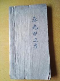 春光护卫者 【报刊连载全,自定成书】