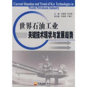 世界石油工业关键技术现状与发展趋势