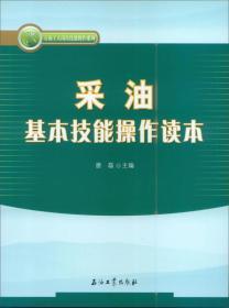 采油基本技能操作讀本/石油工人技術培訓系列叢書