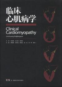 临床心肌病学